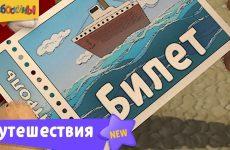 Barboskiny-Puteshestviya-Sbornik-multfilmov-dlya-detej