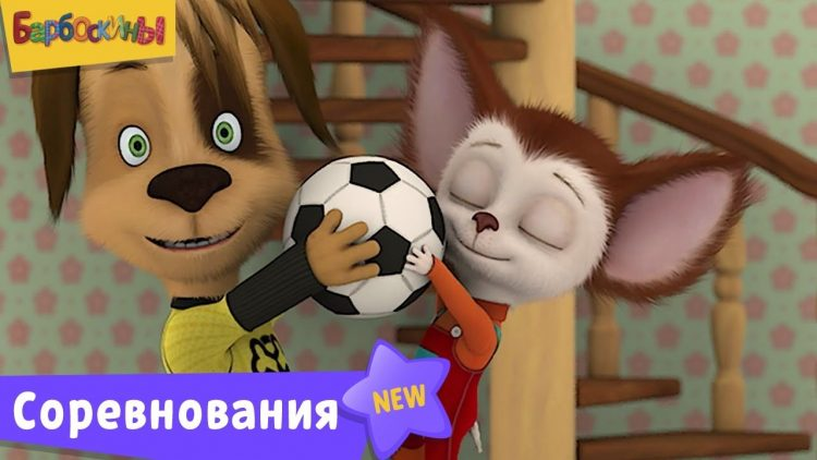 Barboskiny-Sorevnovaniya-Sbornik-multfilmov-dlya-detej