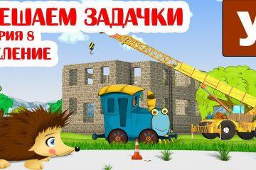 Ezhik-ZHeka-i-Parovozik-Sanni-reshayut-zadachki.-Seriya-8.-Delenie