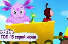 Luntik-TOP-15-serij-iyunya-Sbornik-multfilmov-dlya-detej