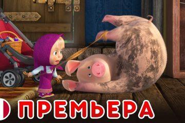 Masha-i-Medved-Novyj-sezon-Pro-Frantsiyu-Poslednij-pisk-mody-Seriya-2