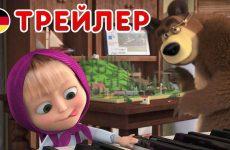 Masha-i-Medved-Novyj-sezon-Terpenie-i-trud-das-ist-gut-Trejler