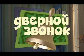 Novye-MultFilmy-Fiksiki-Dvernoj-zvonok