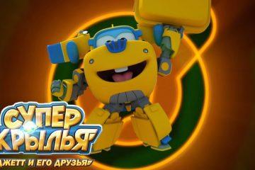 Super-Krylya-Samoletik-Dzhett-i-ego-druzya-Druzya-po-risovaniyu-Super-Wings-23-seriya