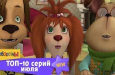 Barboskiny-TOP-10-serij-za-iyul-Sbornik-multfilmov-dlya-detej