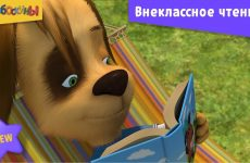 Barboskiny-Vneklassnoe-chtenie-Novaya-seriya-Premera
