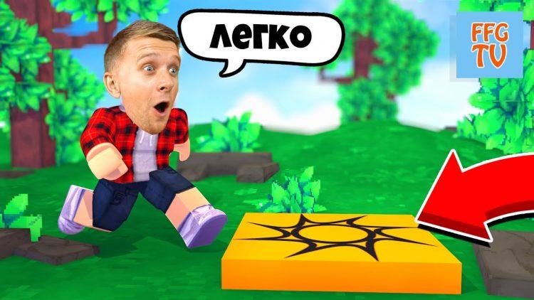 CHto-za-OBMAN-SUPER-LEGKAYA-KARTA-V-ROBLOX-ot-FFGTV-Zabavnye-PRIKLYUCHENIYA-Mult-Geroya