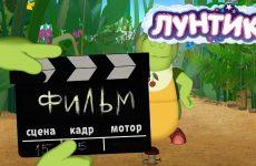 Luntik-Den-kino-Sbornik-multfilmov-dlya-detej