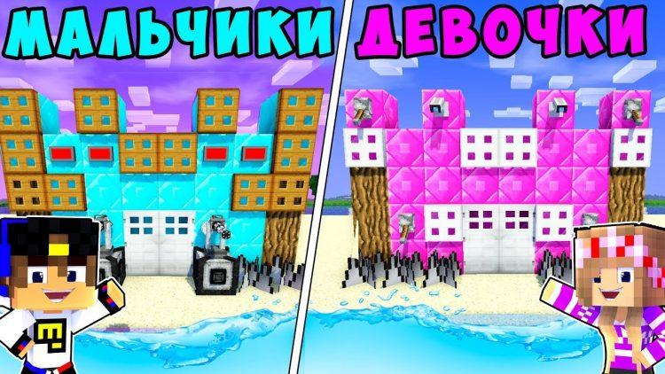 REBENOK-I-DEVUSHKA-DOM-NA-VODE-DLYA-NUBA-I-PRO-MAJNKRAFT-V-REALNOJ-ZHIZNI-VIDEO-TROLLING-MINECRAFT