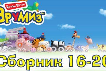 VRUMIZ-VROOMIZ-Sbornik-multfilmov-16-20-serii