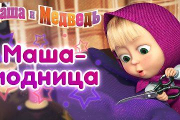 Masha-i-Medved-Masha-Modnitsa