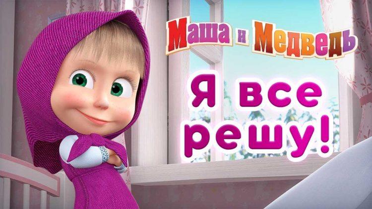 Masha-i-Medved-YA-vsyo-reshu