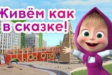 Masha-i-Medved-v-gostyah-u-PIK