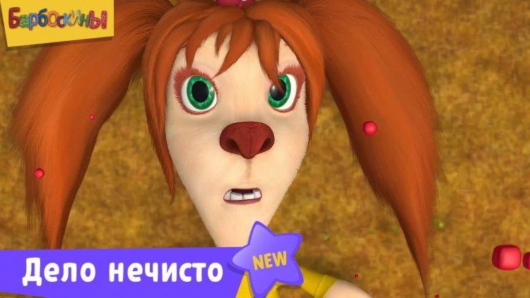 Barboskiny-Delo-nechisto-Novaya-seriya-Premera