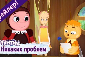 Luntik-Nikakih-problem-Novaya-seriya.-Trejler