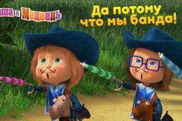 Masha-i-Medved-Da-potomu-chto-my-BANDA