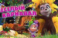 Masha-i-Medved-Vesyolyj-karnaval-Delu-vremya-a-karnaval-raz-v-god