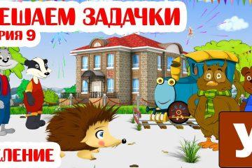 Uchimsya-schitat-i-reshat-zadachki-na-delenie.-Ezhik-ZHeka-i-Parovozik-Sanni.-Seriya-9