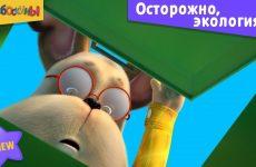 Barboskiny-Ostorozhno-ekologiya-Novaya-seriya.-Premera