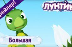 Luntik-Bolshaya-Novaya-seriya.-Trejler