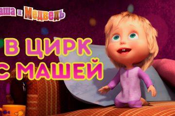 Masha-i-Medved-V-TSirk-s-Mashej