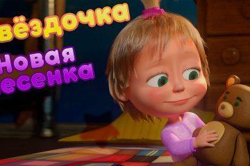 Masha-i-Medved-Zvyozdochka-Novaya-pesenka-Kolybelnaya