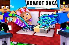 REBENOK-I-DEVUSHKA-Kak-projti-Majnkraft-no-Kompot-i-EvgenBro-NUB-I-PRO-VIDEO-TROLLING-MINECRAFT