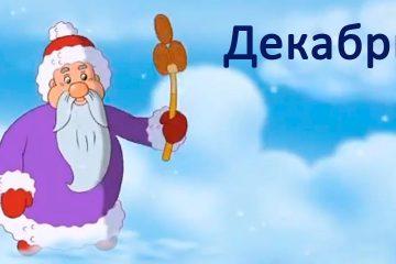 Razvivayushhie-multfilmy-Sovy-Vremena-Goda-Dekabr