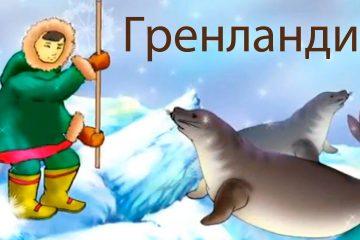 Razvivayushhie-multfilmy-Sovy-geografiya-dlya-detej-multfilm-7