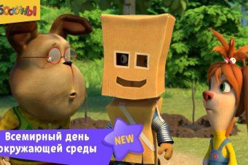 Barboskiny-Vsemirnyj-den-okruzhayushhej-sredy-Novaya-seriya.-Premera