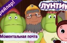 Luntik-Momentalnaya-pochta-Novaya-seriya.-Trejler