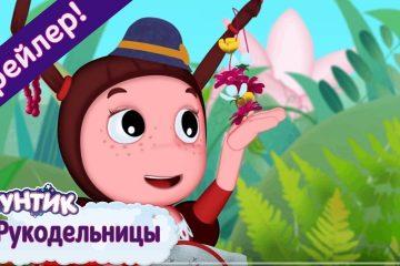 Luntik-Rukodelnitsy-Novaya-seriya.-Trejler