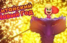 Masha-i-Medved-Kitajskij-Novyj-God-Opyat-Novyj-God-Novaya-pesenka