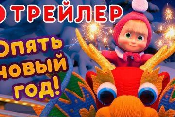 Masha-i-Medved-Novyj-sezon-Opyat-Novyj-God-Trejler
