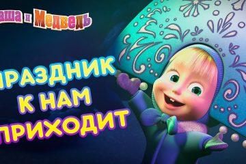 Masha-i-Medved-Prazdnik-k-nam-prihodit-Pesni-pro-Novyj-God