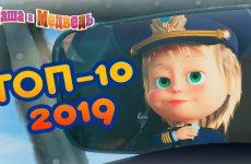 Masha-i-Medved-TOP-10-2019-Luchshie-multfilmy-goda