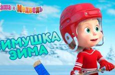 Masha-i-Medved-Zimushka-Zima