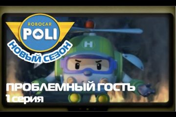 Robokar-Poli-Transformery-Problemnyj-gost-multfilm-1