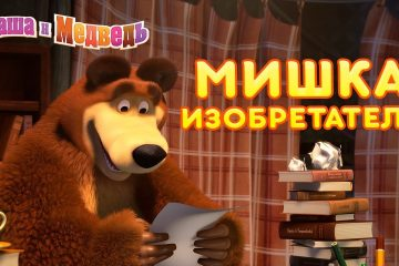 Masha-i-Medved-Mishka-Izobretatel