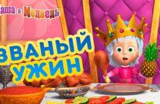Masha-i-Medved-Zvanyj-Uzhin