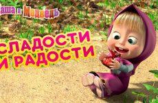 Masha-i-medved-Sladosti-i-Radosti