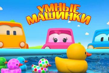 Razvivayushhie-multiki-dlya-detej-Umnye-mashinki-novaya-seriya.-Rezinovye-utochki