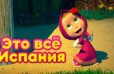 Masha-i-Medved-Eto-vsyo-Ispaniya-Ispanskie-Motivy-Novaya-pesnya