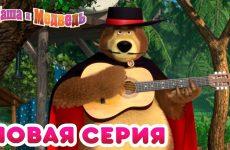 Masha-i-Medved-Novaya-seriya-Tantsuyut-vse