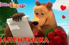 Masha-i-Medved-Valentinka