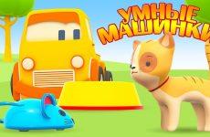 Razvivayushhie-multiki-dlya-samyh-malenkih-Umnye-mashinki-i-kotenok-Multfilmy-dlya-malyshej