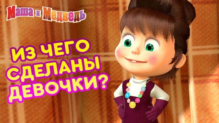 Masha-i-Medved-Iz-chego-sdelany-devochki