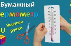 Kak-sdelat-bumazhnyj-termometr.-Podelki-iz-bumagi.-Razvivayushhee-video-dlya-detej