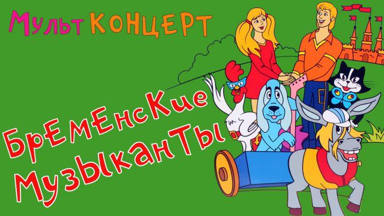 Sbornik-Multkontsert-Detskie-pesni-iz-multfilmov-Bremenskie-Muzykanty-HD