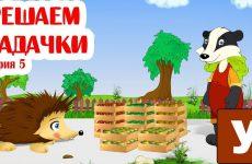 Zadachki-na-umnozhenie-Uchimsya-umnozhat-s-YOzhikom-ZHekoj.-Seriya-5